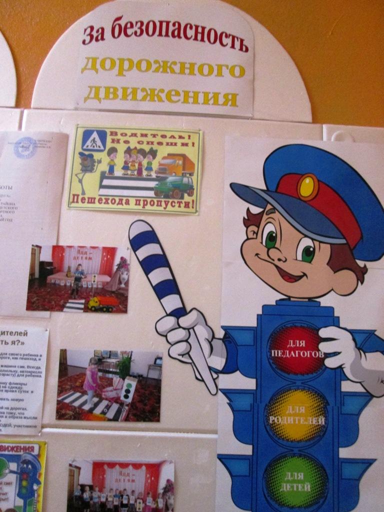Стенд по пдд в детском саду своими руками фото 10